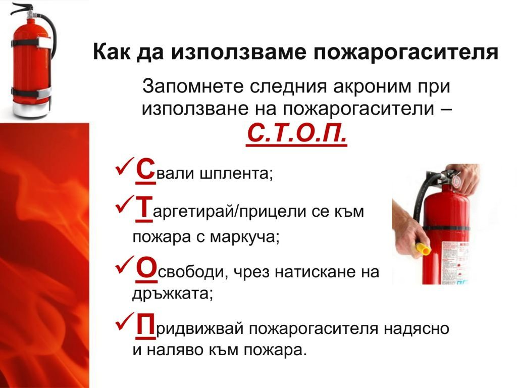 Как-да-използваме-прахов-пожарогасител-6-кг.-АВС-цена