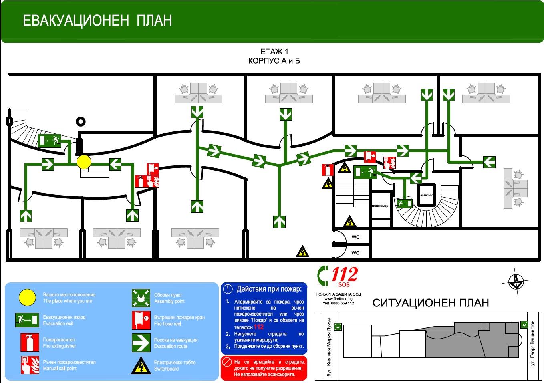 Изработка на Схеми за евакуаця