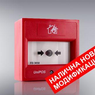 Адресен ръчен пожароизвестител FD7150