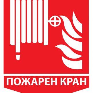 Указателен знак за пожарен кран