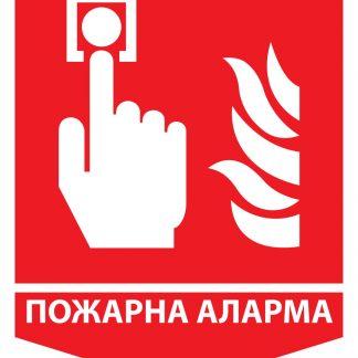 Указателен знак за пожарна аларма