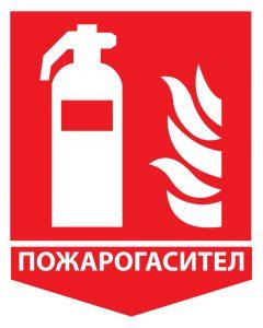 Указателен знак за пожарогасител