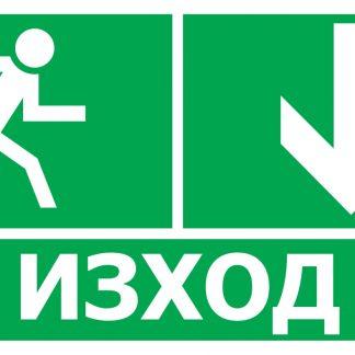 Указателен знак за изход