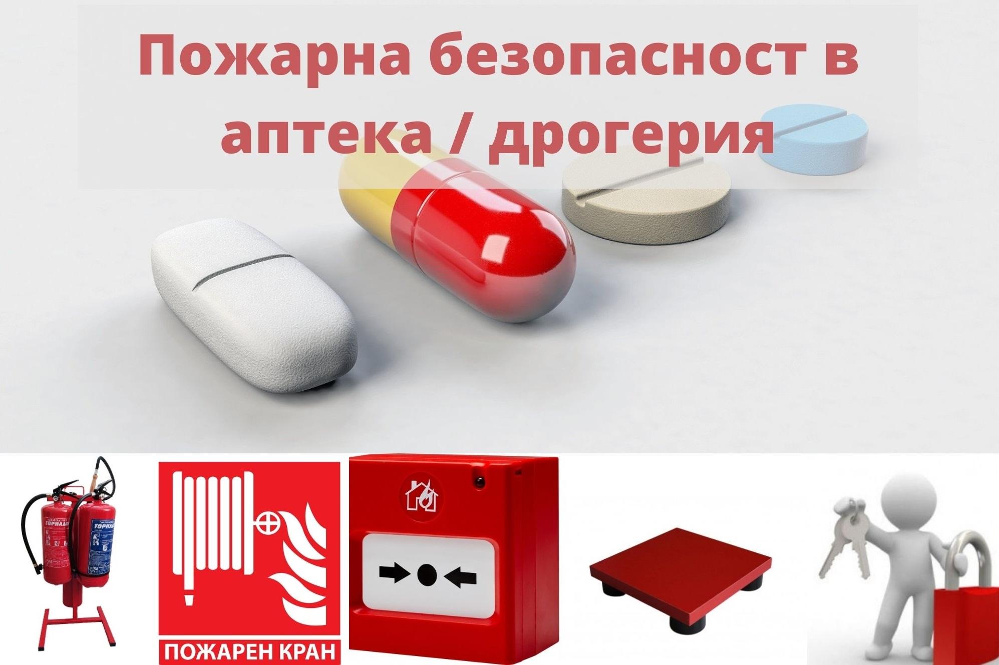 Пожарна безопасност в аптека / дрогерия